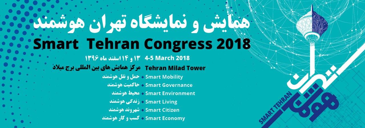 Smart Tehran Congress 2018