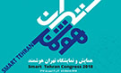 Smart Tehran Congress 2018: 4 – 5 March, Tehran, IR